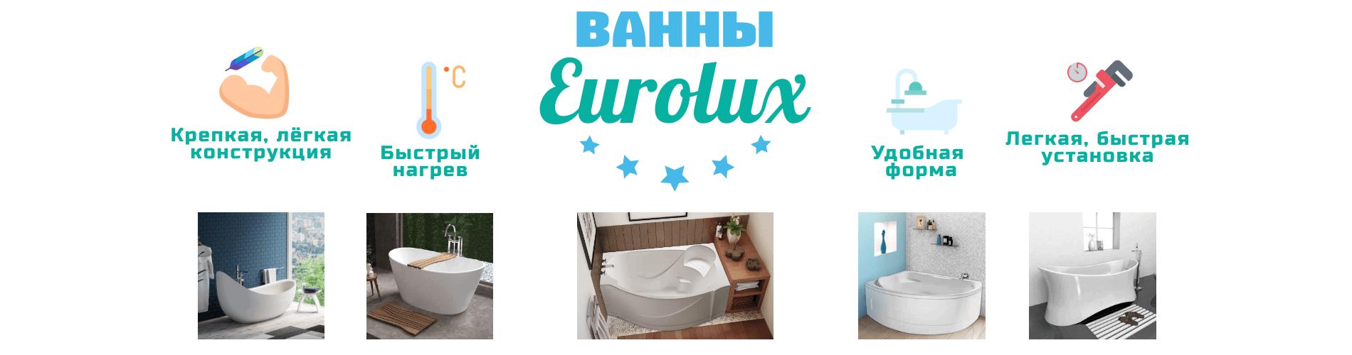 Eurolux bathubs